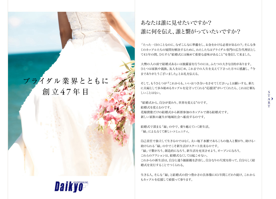 e0df899305a9a 大協広告 DAIKYO Inc.